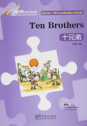 "Rainbow Bridge Learn Chinese Starter: 150 vocabulary words - Ten Brothers - Chn/Eng ""彩虹桥""汉语分级读物 (入门级)·150词:十兄弟 (汉、英) 平装 (WLB8)"