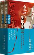 四大名捕斗将军:少年冷血(套装共2册) 平装 (WB57)