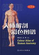 人体解剖彩色图谱(第2版) 精装 (WB59)