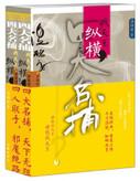 四大名捕战天王:纵横(套装共2册) 平装 (WB5A)
