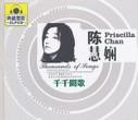 Priscilla Chan 陈慧娴 千千阙歌 (2CD)