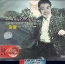 Xie Lei 謝雷往事只能回味(CD) (WVDV)