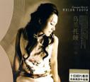 Wulan Tuoya 乌兰托娅精选集:永远的天籁(CD) (WVE8)