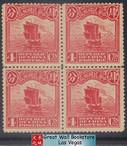 China Stamps - 1915 , Sc 225 Junk, First Peking Printing - Block of 4 - MNH, F-VF (9C0H8)