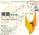 Pandeanpipe : 排箫独奏之爱呓的回声(CD) (WVEX)