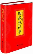 西藏生死书 精装 (WB12)