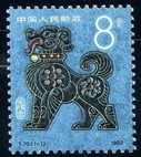 China Stamps - 1982 , T70, Scott 1764 Renxu Year (1982 Year of the Dog) , MNH, F-VF (91764)