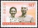 China Stamps - 2000-10 , Scott 3029 100th Birthday of a Revolutionary Lifelong Couple - MNH, F-VF (93029)
