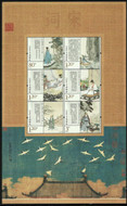 China Stamps - 2012 , 2012-23 Chinese Song Poetry - Mini Sheet - MNH, F-VF (99128)