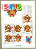 China Stamps - 2012 , 2012-1 Ren Chen Year (Year of Dragon ) - Mini Sheet - MNH, F-VF  (9912C)
