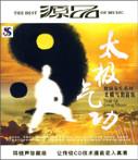 Taiji Qigong Music (WVFB)