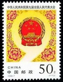 China Stamps - 1998-7 , Scott 2845 The Ninth National People's Congress of the People's Republic of China, MNH, VF (92845)