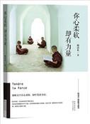 Tendre La Force (Chinese Edition) 你心柔软,却有力量 平装 (WB5U)