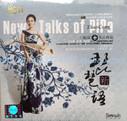 Pipa : New Talk of Pipa 赵聪:琵琶新语HQII(CD)(WVFQ)