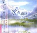 Bandari : Mistyland 班得瑞乐团:雾色山脉(CD) (WVFU)
