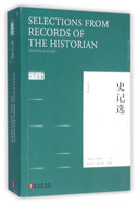 Selections from Records of the Historian - Chinese Classics 史记选(汉英对照) 平装 (WF5Q)