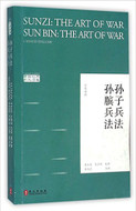 Sunzi & Sun Bin: The Art of War 中国经典外文读库:孙子兵法·孙膑兵法(汉英对照版) (WF5V)