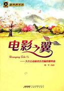 Piano Sheet Music for Joe Hisaishi's Music in Miyazaki Hayao's Animation Movie Theme Songs (Chinese Edition) (WB1N)