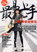 Guitar Sheet Music 175 Chinese Songs - Easy Edition - Chinese Edition 最易上手:吉他弹唱超精选 (简体中文) 平装 (WB60)