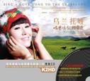 Wulan Tuoya 乌兰托娅:唱首情歌给草原(2CD 黑胶) 套装 (WVG8)