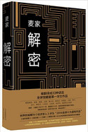 Decode (Chinese) Hardcover 解密(精) (WB65)