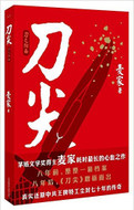 The Blade 刀尖 -  麦家 (作者) (Chinese Edition)