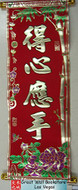 "Chinese New Year Red Banners (Fai Chun) with 4 Chinese ""得心應手 Everything is Smooth"" character phase to signify different good fortunes - with gold embossing on velvet size: 8"" x 24"" (WX3G)"