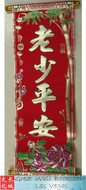 "Chinese New Year Red Banners (Fai Chun) with 4 Chinese ""老少平安 Old and Young Safe"" character phase to signify different good fortunes - with gold embossing on velvet size: 8"" x 24"" (WX3L)"