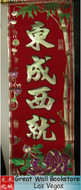 "Chinese New Year Red Banners (Fai Chun) with 4 Chinese ""東成西就 Achievements from all Sides"" character phase to signify different good fortunes - with gold embossing on velvet size: 8"" x 24"" (WX88)"