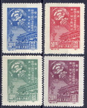 China Stamps - 1949 , C1, Scott 1-4 1st Plenary Session of Chinese People's Political Consultatiove Conference - Reprint - MNH, F-VF (90001)