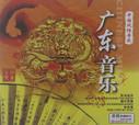 Guangdong Music 广东音乐(CD) (WY2Y)