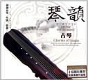 Guqin : 琴韵古琴 (WY3Y)