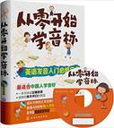 从零开始学音标(附光盘) 平装 (Chinese) (WB8V)