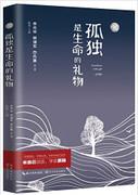 余光中, 林清玄, 白先勇 : 孤独是生命的礼物 平装 (WB8Y)