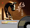 Matouqin 传奇的马头琴(2CD 黄金黑胶) 套装 (WVH5)