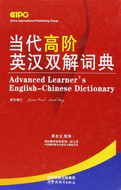 Advanced Learner's English-Chinese Dictionary (Chinese Edition) (Chinese) Hardcover (WL05)