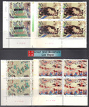 China Stamps - 1990,T126 , Scott 2149-52 Dunhuang Murals (2nd Series), Imprint Block of 4 - MNH-VF (9214A