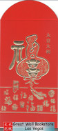 """Chinese Double Happiness Red Envelope for Wedding (with gold embossing size: 3.25"""" x 6.5"""" ) Total 6 envelopes (WXRX)"""
