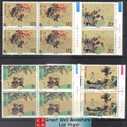 China Stamps - 1989, T138, Scott 2216-19 The Outlaws of the Marsh (2nd Series) - Block of 4 with Imprint - MNH, F-VF - (9221B)
