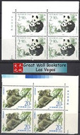 China Stamps - 1995-15, Scott 2597-98 Rare Animals (Joint Issue of China and Australia)  - Imprint Block of 4 - MNH, F-VF - (9259D)