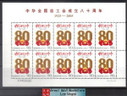 China Stamps - 2005-8, Scott 3432 80th Anniversary of All China Federation of Trade Unions  -  Mini Sheet of 10 - MNH, F-VF - (9343G)