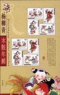 China Stamps - 2003-2, Scott 3255-58 Yangliuqing Woodprint New Year Pictures  - Mini Sheet - MNH, F-VF - (9325A)