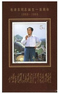 China Stamps - 1993-17 , Scott 2480 Centenary of Birth of Mao Zedong S/S - PJZ-9 - MNH, F-VF - (92480)