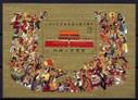 China Stamps - 1989, J163 , Scott 2240 40th Anniv. of Founding of PRC - S/S - MNH, VF - (92240)