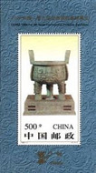 China Stamps - 1996-11 , Scott 2681 China 1996 - 9th Asian International Philatelic Exhibition S/S - MNH, F-VF - (92681)
