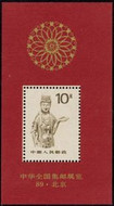 China Stamps - 1989, R24a, Scott 2191a China National Philatelic Exhibition' 89 Beijing (Souvenir Sheet) - MNH, VF - (9000F)