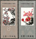 China Stamps - 1982, J84, Scott 1811-12 10th Anniv. of Normalization of Relations Between China and Japan - MNH, VF - (91811)