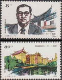 China Stamps - 1984, J106 , Scott 1949-50 110th Anniv. of Birth of Chen Jiageng - MNH, F-VF - (91949)