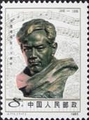 China Stamps - 1985 , J111 , Scott 1988 80th Anniv. of Birth of Xian Xinghai, MNH, F-VF - (91988)