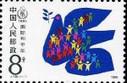 China Stamps - 1986, J128 , Scott 2039 International Year of Peace, MNH, VF - (92039)